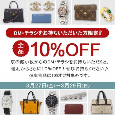 大蔵ざらえIN京都経済センター10%OFF