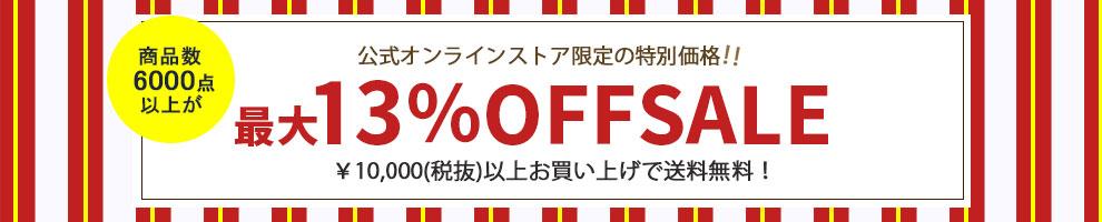 13%オフゲリラセール!