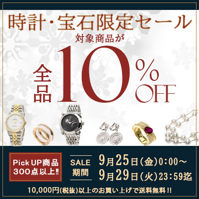 PICK UP最大15%OFFSALE