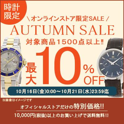 時計セール