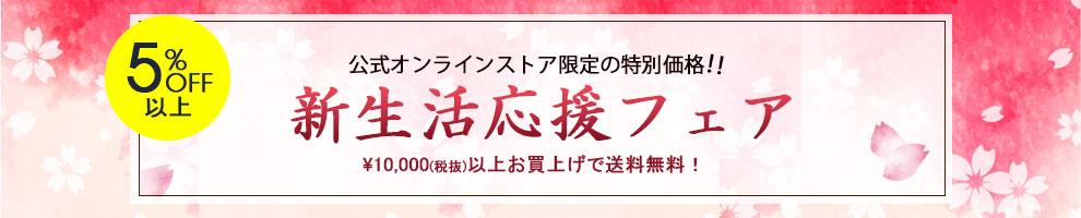 新生活応援セール開催中!