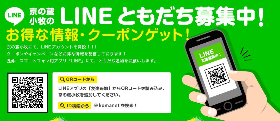 LINEともだち募集中!