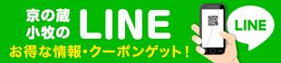 LINE@ともだち募集!
