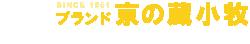 KOMAKI ONLINE STORE ブランド京の蔵小牧